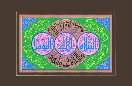 Kalligraphie kunstwerk details